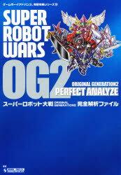 【新品】【本】スーパーロボット大戦ORIGINAL GENERATION2完全解析ファイル 不知火プロ/編著