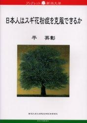 【新品】【本】日本人はスギ花粉症を克服できるか 平英彰/著