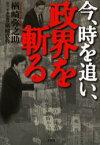 【新品】【本】今、時を追い、政界を斬る 楢崎弥之助/著