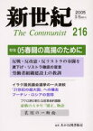 【新品】【本】新世紀 The communist 第216号(2005−5月) 特集05春闘の高揚のために