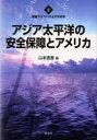 【新品】【本】アジア太平洋の安全保障とアメリカ 山本吉宣/編