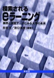 【新品】【本】模索されるeラーニング 事例と調査データにみる大学の未来 吉田文/編著 田口真奈/編著