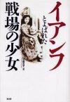 【新品】【本】イアンフとよばれた戦場の少女 川田文子/著