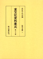 【新品】【本】重宝記資料集成 第33巻 影印 料理・食物 1 長友千代治/編