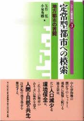 定常型都市への模索 地方都市の苦闘 矢作弘/編 小泉秀樹/編