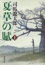 【新品】【本】夏草の賦 上 新装版 司馬遼太郎/著