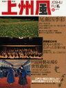 【新品】【本】上州風 22 〈特集〉尾瀬四季彩/群響創立60年