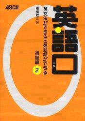 【新品】【本】英語口 英文法ができると英会話ができる 初級編2 市橋敬三/著