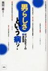 【新品】【本】男らしさという病? ポップ・カルチャーの新・男性学 熊田一雄/著