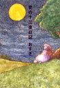 【新品】【本】愛の十三夜日記 おすぎ/著