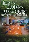 【新品】【本】東京へこの国へリハの風を! 初台リハビリテーション病院からの発信 土本亜理子/著