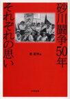 【新品】【本】砂川闘争50年それぞれの思い 星紀市/編