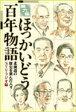 【新品】【本】ほっかいどう百年物語 北海道の歴史を刻んだ人々−。 第6集 STVラジオ/編