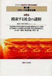 マルクス経済学の現代的課題 第1集第6巻 模索する社会の諸相 SGCIME/編