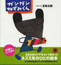 【新品】【本】ガシガシねずみくん ネズミ年のひとの絵本 五味太郎/作