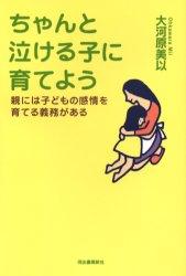 【新品】【本】ちゃんと泣ける子に育てよう