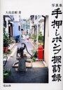 【新品】【本】手押しポンプ探訪録 写真集 大島忠剛/著