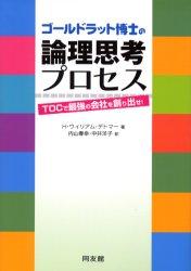 【新品】【本】ゴールドラット博士の論理思考プロセス TOCで最強の会社を創り出せ! H.ウィリ…
