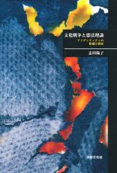 【新品】【本】文化戦争と憲法理論 アイデンティティの相剋と模索 志田陽子/著