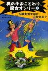 【新品】【本】男の子おことわり、魔女オンリー 2 兄貴をカエルにかえる? トーマス・ブレツィナ/作 松沢あさか/訳