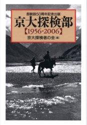 【新品】【本】京大探検部 1956−2006 部創設50周年記念出版 京大探検者の会/編
