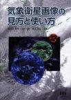 気象衛星画像の見方と使い方 長谷川隆司/共著 上田文夫/共著 柿本太三/共著
