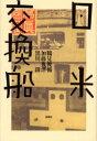 【新品】【本】日米交換船 鶴見俊輔/著 加藤典洋/著 黒川創/著
