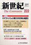 【新品】【本】新世紀 The communist 第222号(2006−5月) ネオファシズムの暴圧を突き破る春闘を