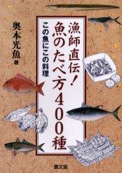 【新品】【本】漁師直伝!魚のたべ方400種 改訂新版 奥本 光魚 著