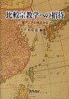 【新品】【本】比較宗教学への招待 東アジアの視点から 芦名定道/編著