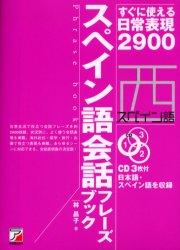 【新品】【本】CD BOOK スペイン語会話フレーズブ 林 昌子 著