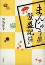 【新品】【本】まんじゅう屋繁盛記 塩瀬の650年 川島英子/著