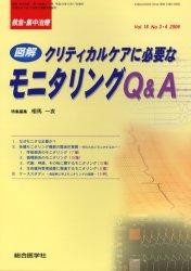 【新品】【本】救急・集中治療 Vol18No3・4 図解クリティカルケアに必要なモニタリングQ&A 相馬 一亥 特別編集