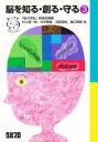 【新品】【本】脳を知る・創る・守る 3 「脳の世紀」推進会議