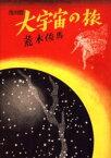 【新品】【本】大宇宙の旅 復刻版 荒木俊馬/著