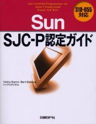 【新品】【本】Sun SJC−P認定ガイド Kathy Sierra/著 Bert Bates/著 トップスタジオ/訳