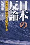 【新品】【本】日本の反論 戦勝国の犯罪を検証する 米田建三/著