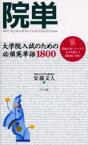 【新品】【本】院単 大学院入試のための必須英単語1800 安藤文人/著