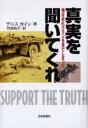【新品】【本】真実を聞いてくれ 俺は劣化ウランを見てしまった デニス カイン/著 阿部純子/訳