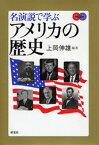 【新品】【本】名演説で学ぶアメリカの歴史 上岡伸雄/編著