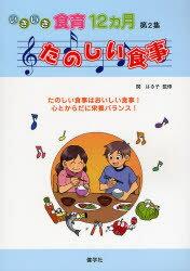 【新品】【本】いきいき食育12カ月 第2集 たのしい食事 たのしい食事はおいしい食事! 心とからだに栄養バランス! 関 はる子 監修