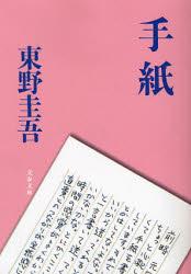 【新品】【本】手紙 東野圭吾/著