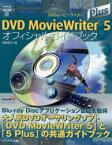 【新品】【本】DVD MovieWriter 5 Plusオフィシャルガイドブック 阿部信行/著