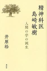 【新品】【本】精神科医島崎敏樹 人間の学の誕生 井原裕/著