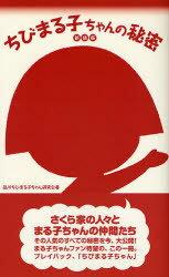 【新品】【本】ちびまる子ちゃんの秘密 新装版 品川ちびまる子ちゃん研究会/著