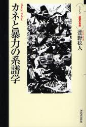 【新品】【本】カネと暴力の系譜学