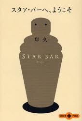 【新品】【本】スタア・バーへ、ようこそ 岸久/著