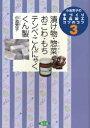 【新品】【本】小池芳子の手づくり食品加工コツのコツ3漬け物・惣菜・おこわ・もち・テンペ・こんにゃく・くん製小池芳子/著