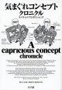 【新品】気まぐれコンセプトクロニクル BIG COMIC SPIRITS PRESENTS 小学館 ホイチョイ・プロダクションズ