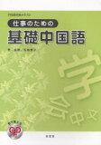 【新品】【本】仕事のための基礎中国語 荘厳/著 佐藤貴子/著